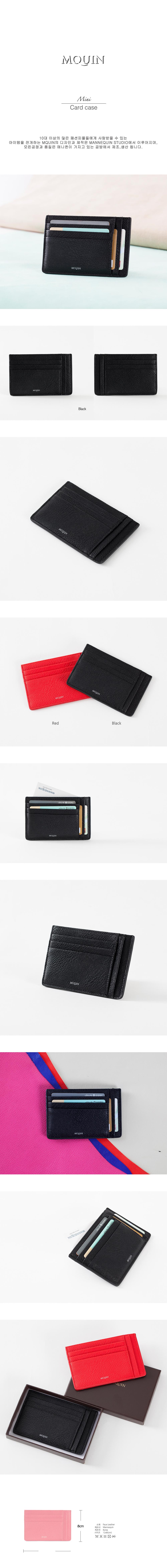 [Mquin] 미니 카드 케이스 블랙