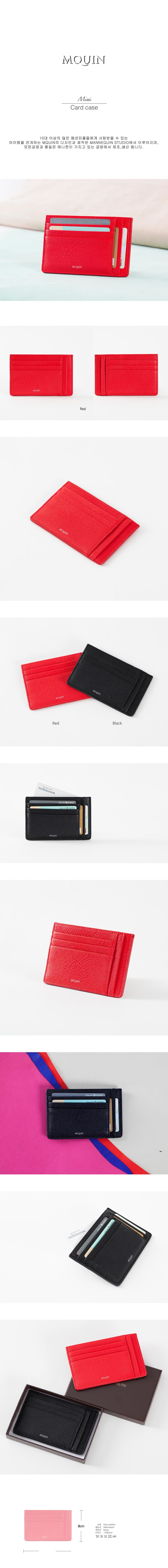 [Mquin] 미니 카드 케이스 레드